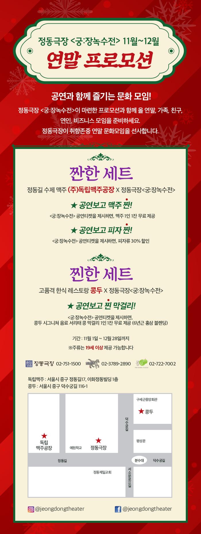 궁 장녹수전 연말 이벤트.jpg