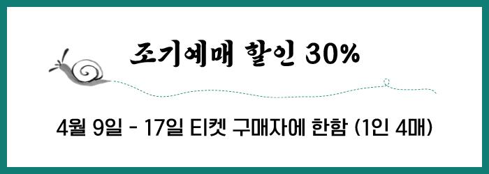 [프로모션]조기예매_700x250_20.04.07.jpg