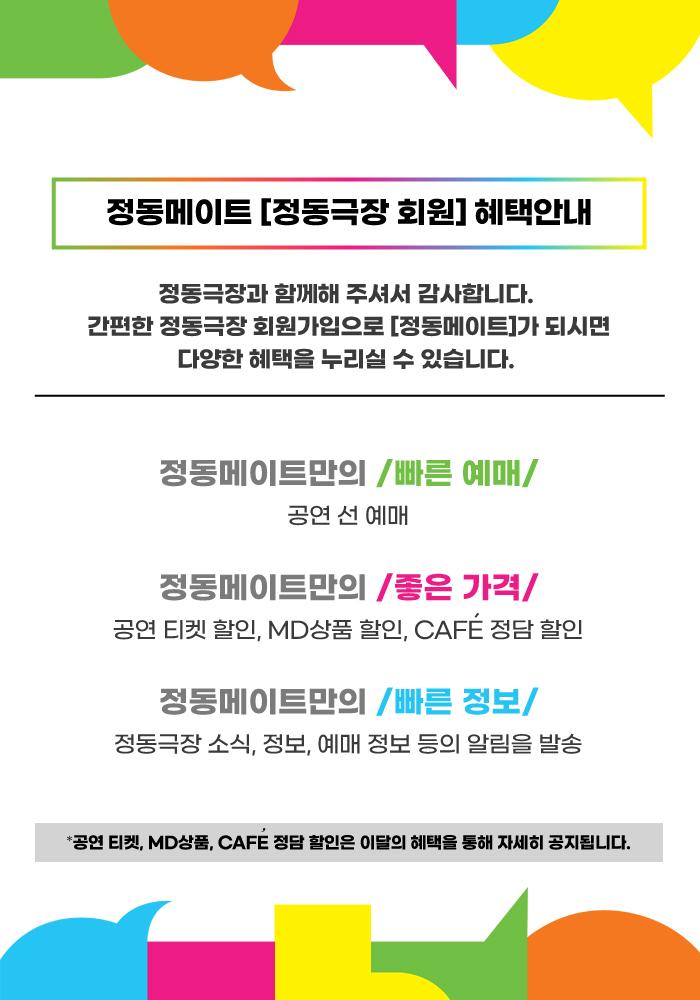 2021_정동극장회원_웹페이지_회원혜택_210402.jpg