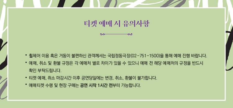 티켓 예매시 유의사항_700_210526.jpg