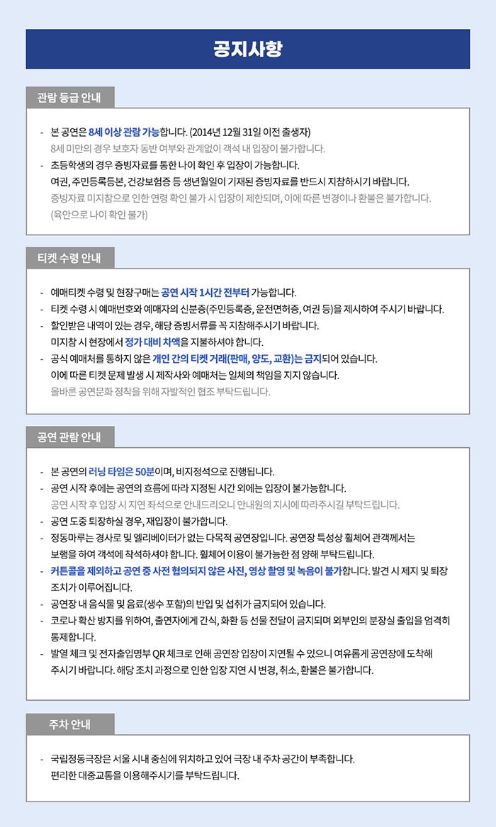 청춘만발_경연_웹플라이어_공지사항.jpg