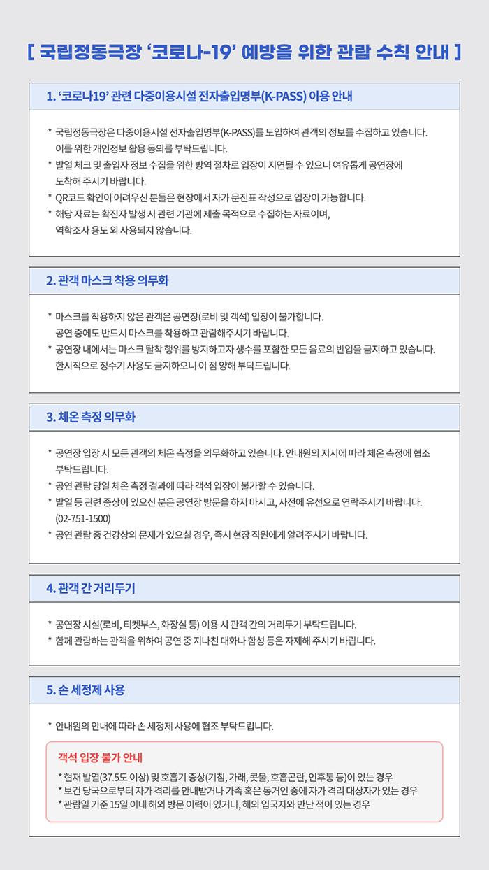 청춘만발_경연_웹플라이어_방역안내사항.jpg
