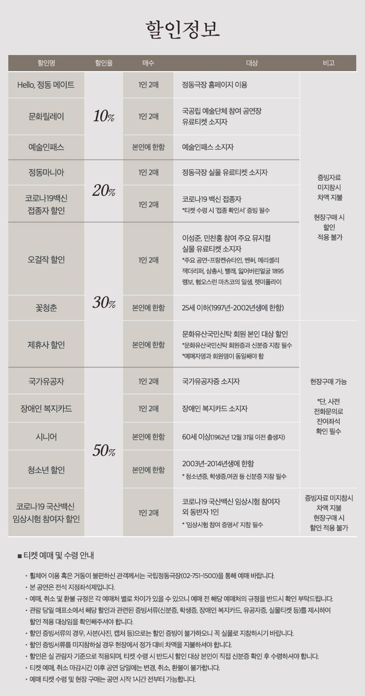 상시 할인정보(수정)-0825 (1).jpg