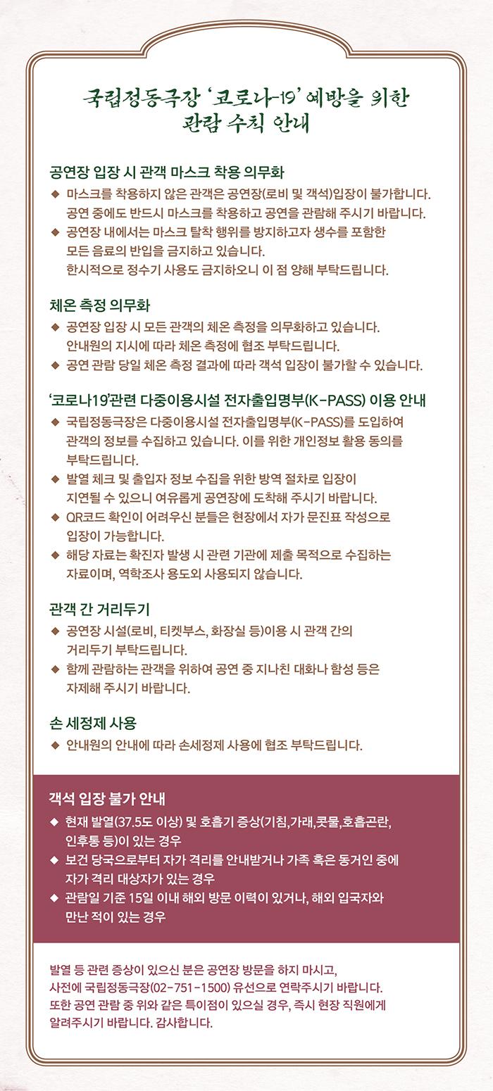 코로나_정동극장.jpg