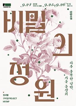 정동마루_web poster.jpg