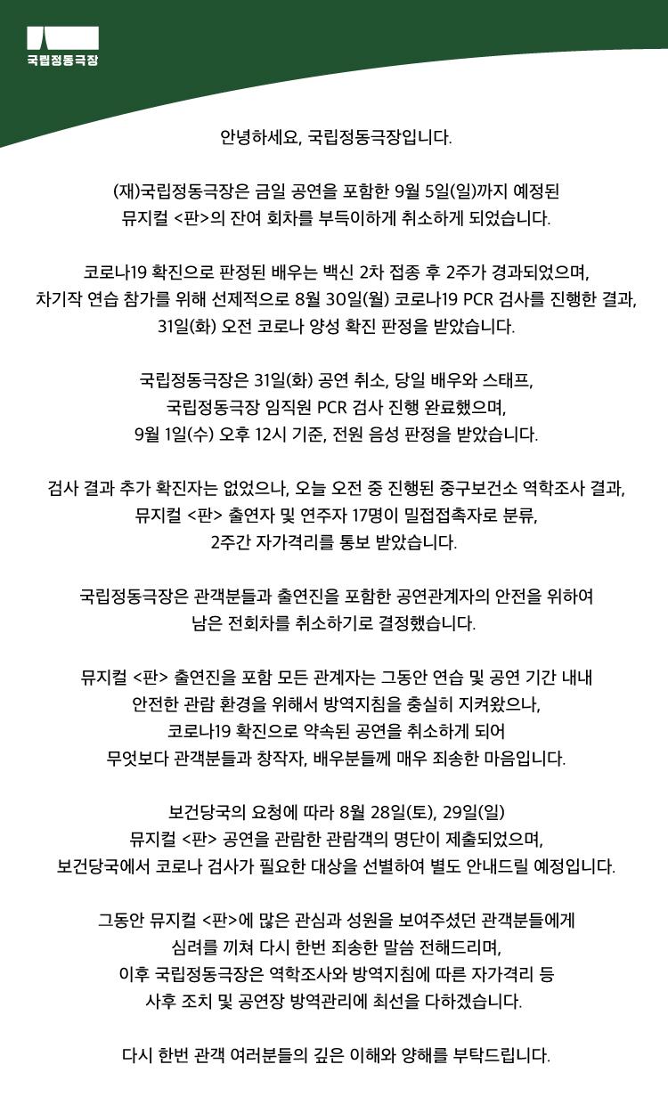 인터파크)판_전면취소공지.jpg