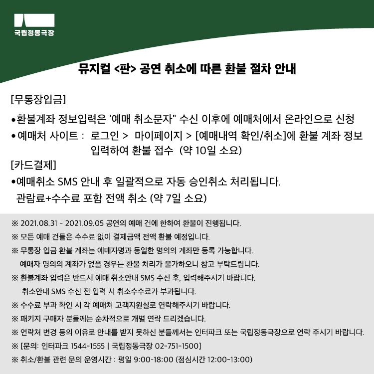 인터파크)판_전면취소환불안내공지.jpg