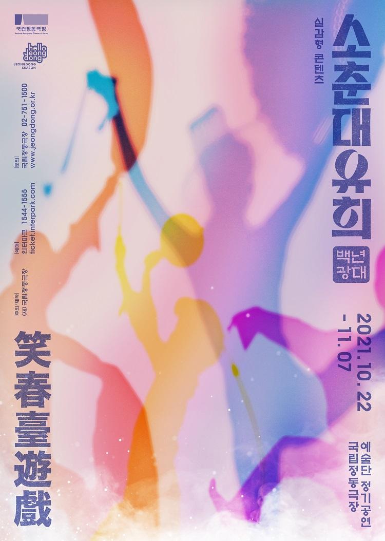 소춘대유희_백년광대_포스터750.jpg