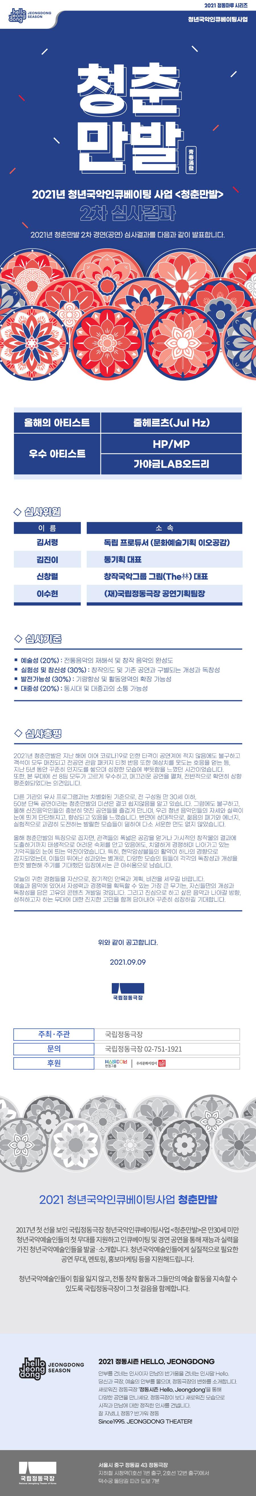 청춘만발 최종선정 결과 공지문_홈페이지용.jpg